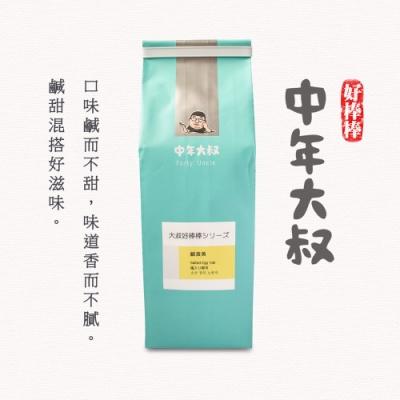 中年大叔‧大叔好棒棒-鹹蛋黃(160g/包,共兩包)