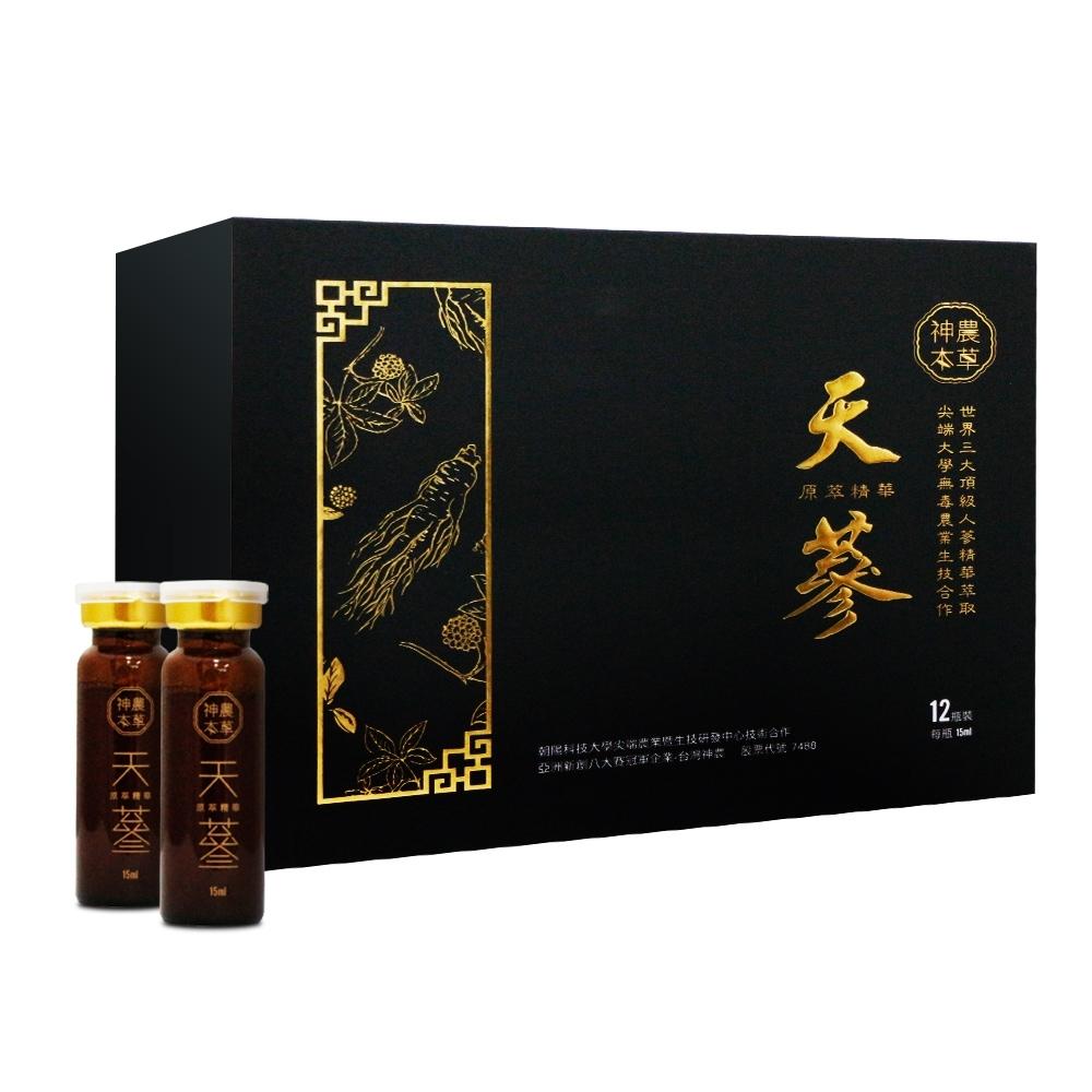 即期品 神農本草 天蔘原萃精華禮盒 (12瓶/盒) 2020/10/01到期