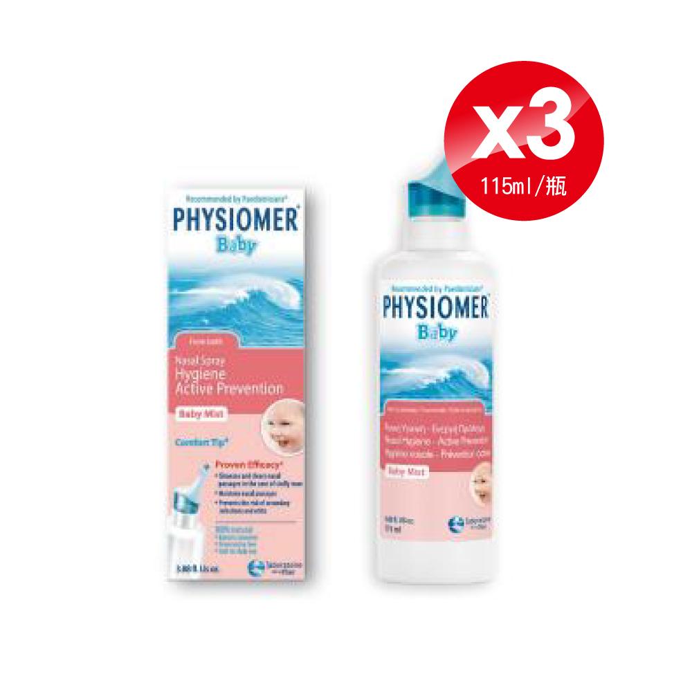 3入組【Physiomer Baby】科瑪 舒喜滿 溫和型洗鼻器 115ml×3