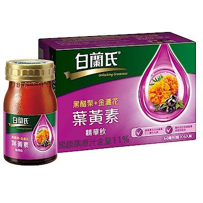 白蘭氏 黑醋栗+金盞花葉黃素精華飲(60ml/6入)