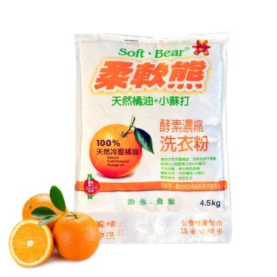 生活king 柔軟熊酵素濃縮洗衣粉4.5kg-4袋組