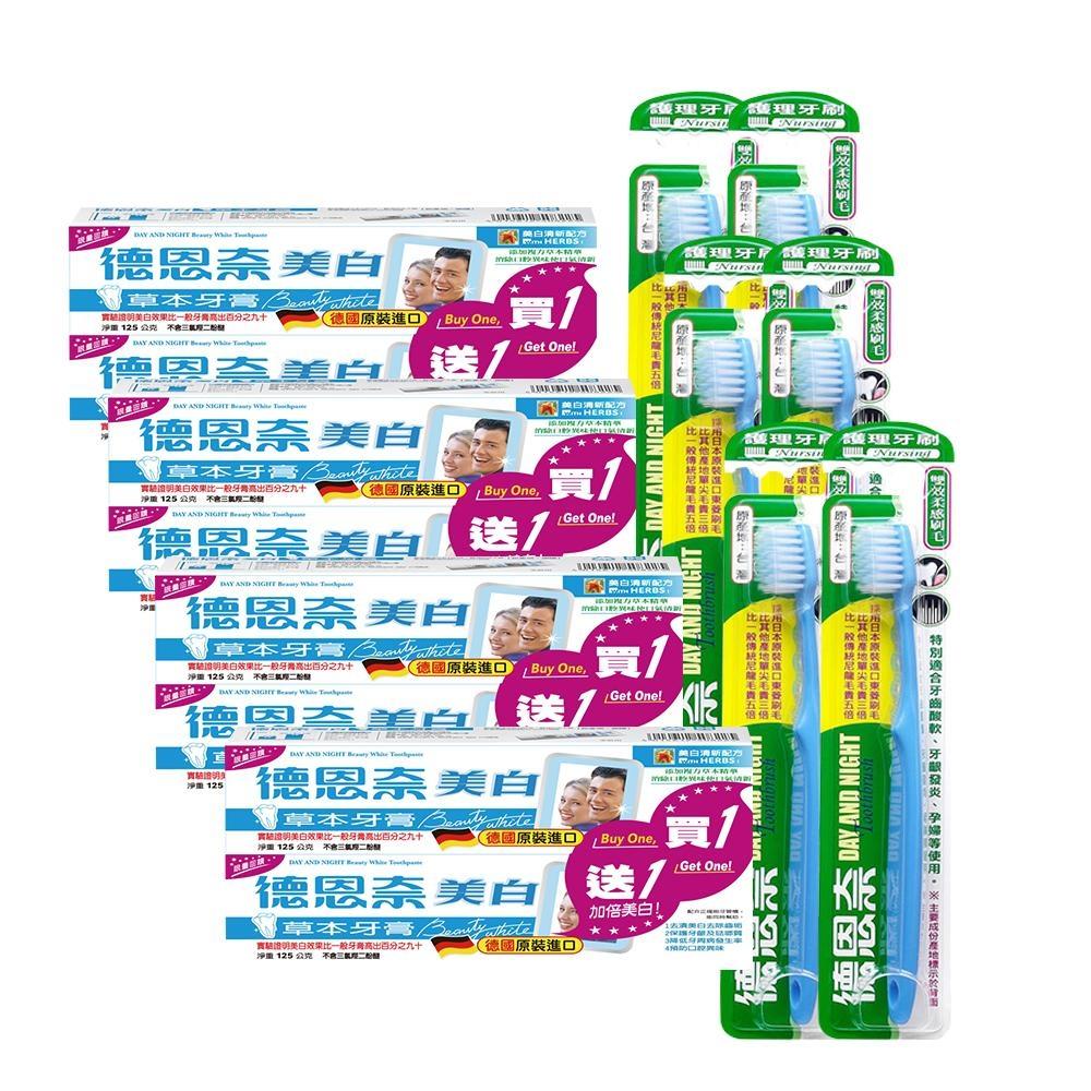 德恩奈 美白草本牙膏125g買一送一x4組 共8入+ 德恩奈護理牙刷6隻