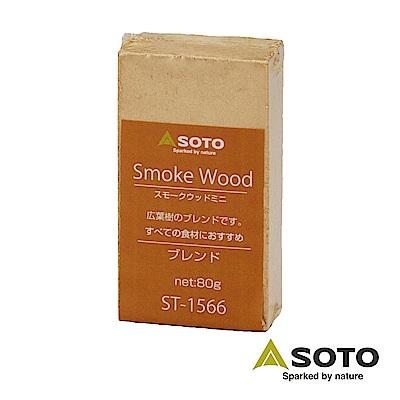 SOTO 經典煙燻木塊(小)ST-1566