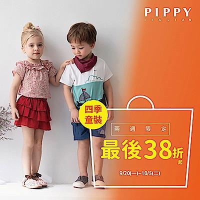 最精算的年度補貨檔3.8折起!PIPPY義大利童裝換季最後折扣!買起來!