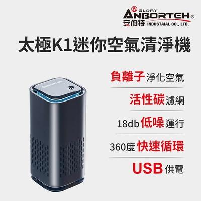 【安伯特】神波源 太極K1迷你空氣清淨機-快 USB供電 負離子淨化