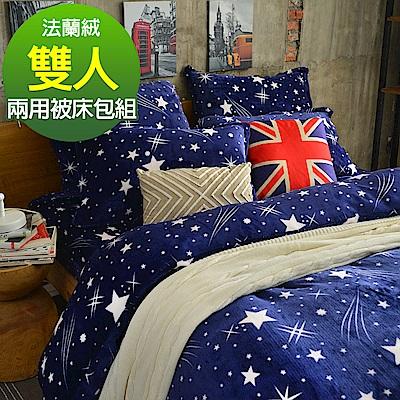 Ania Casa夢幻流星 雙人四件式 超保暖法蘭絨 床包被套四件組