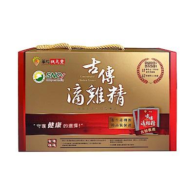 華陀扶元堂 古傳滴雞精盒1盒(10包)+冰糖純燕窩1盒(6瓶)