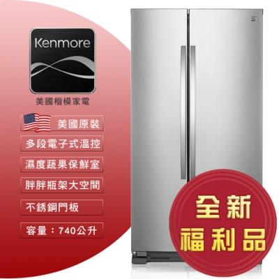 【全新福利品★美國楷模Kenmore】740L 對開門冰箱-不鏽鋼 41173