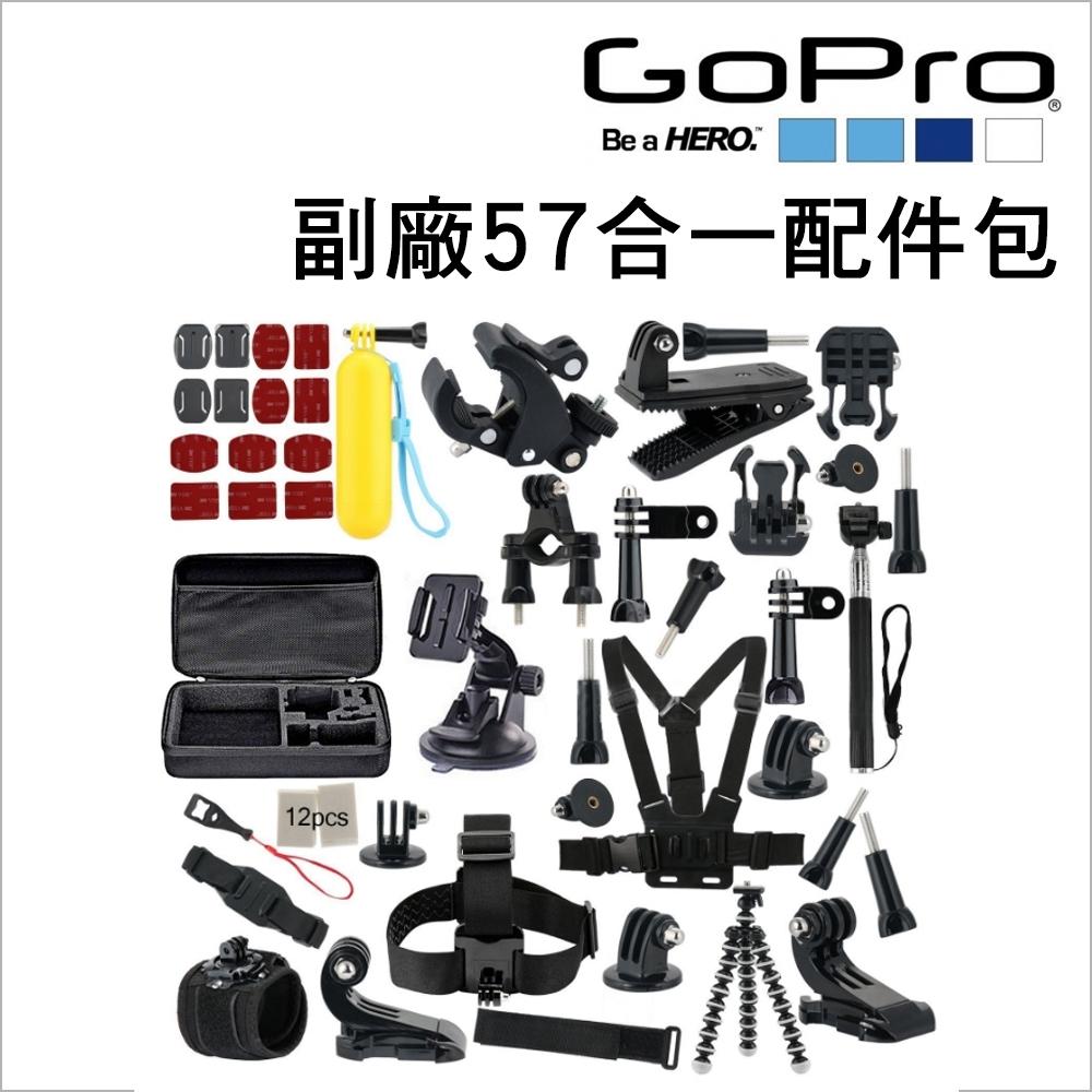 GoPro 副廠 57合一配件包