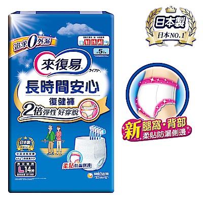 來復易 長時間安心復健褲(L)(14片/包)-成人紙尿褲