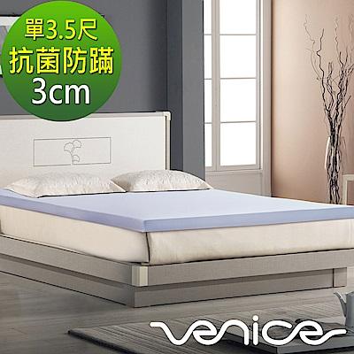 【Venice】單大3.5尺 波浪款-3cm全日本抗菌防螨記憶床墊(藍色)