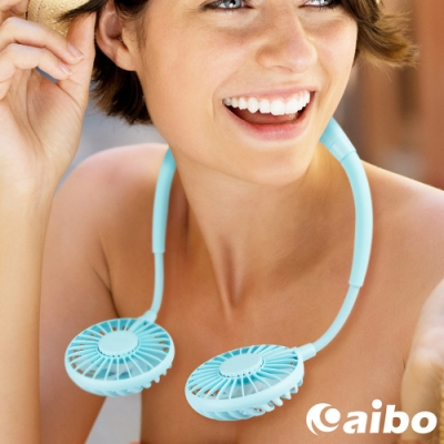 [時時樂限定] aibo AB201 頸掛式隨身行動香薰雙風扇(三段風)