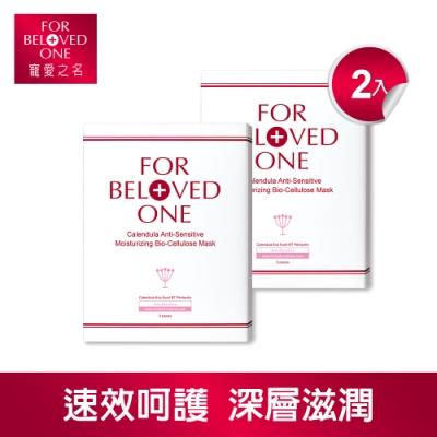 寵愛之名 金盞花柔敏修護生物纖維面膜 3片/盒 (2入)