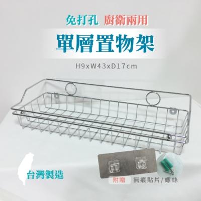 泰家 免釘貼衛浴用品單層壁掛置物架浴室收納架