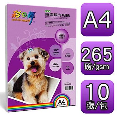 彩之舞 防水 厚磅 A4 噴墨專用 絨光銀面相紙【HY-B600】30張