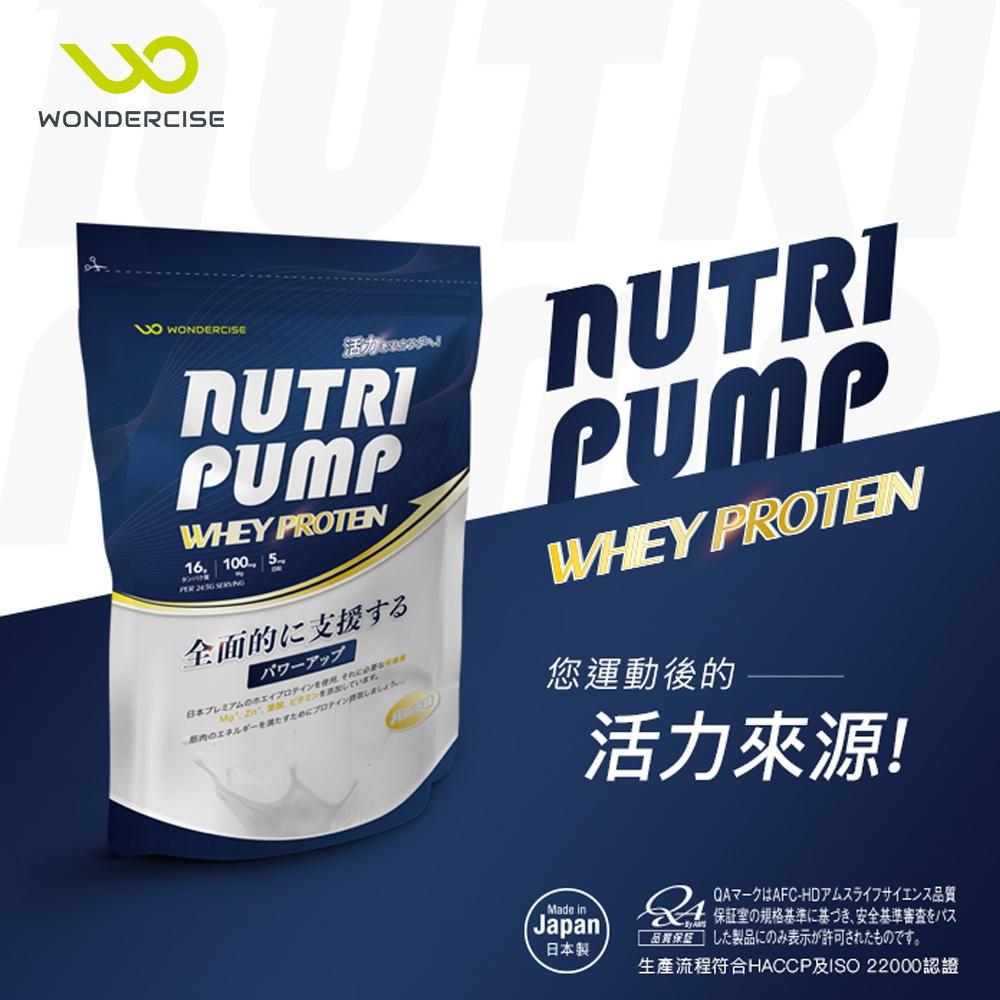 【Wondercise】NutriPump 乳清蛋白-香草口味(490g)