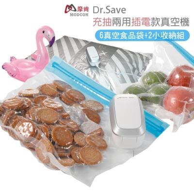【摩肯】DR. SAVE 充抽兩用插電款真空機8件組(白)-含6真空食品袋+2小收納組