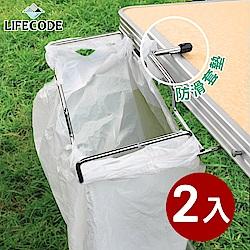 LIFECODE 桌邊收納網架/垃圾袋架(不鏽鋼製)-2入
