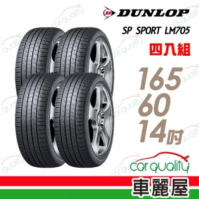 【登祿普】SP SPORT LM705 耐磨舒適輪胎 四入組 165/60/14