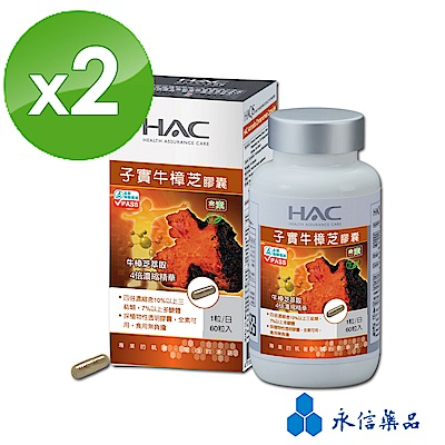 HAC 子實牛樟芝膠囊(60粒/瓶;2瓶組)