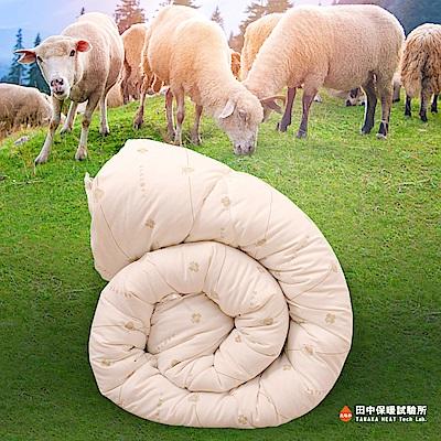 田中保暖試驗所  3 Kg澳洲 日規SEK抗菌 純羊毛被 雙人 6 x 7 尺  100 %羊毛成份 保暖