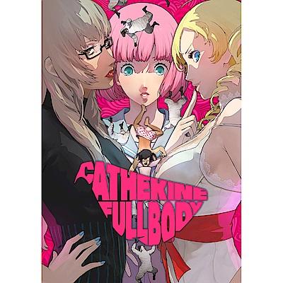 PS4凱薩琳FULL BODY 中文版