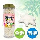 阿久師 有機100%純米星星餅-糙米口味(4-12個月嬰幼兒適用)