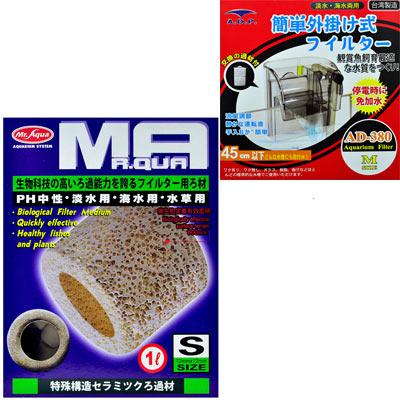 《Mr.Aqua》生物科技陶瓷環 1L/S號+《AD-380》靜音外掛過濾器
