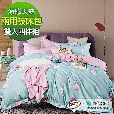 Ania Casa 類似愛 涼感天絲 採用3M吸溼排汗專利 雙人鋪棉兩用被床包組