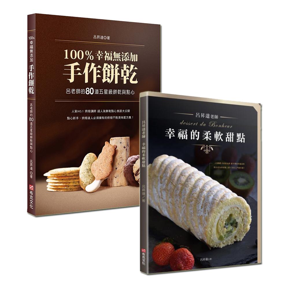 (套書75折)呂昇達老師的幸福手作點心套書