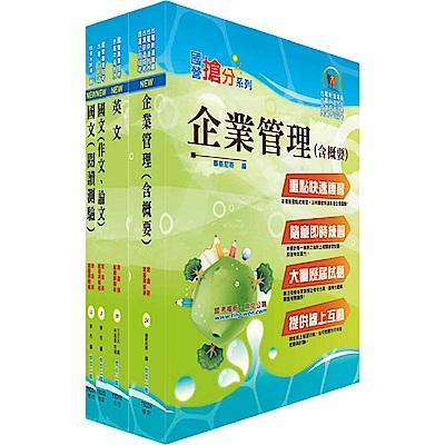 108年漢翔公司招考師級(企管專管、人力資源)套書(贈題庫網帳號、雲端課程)