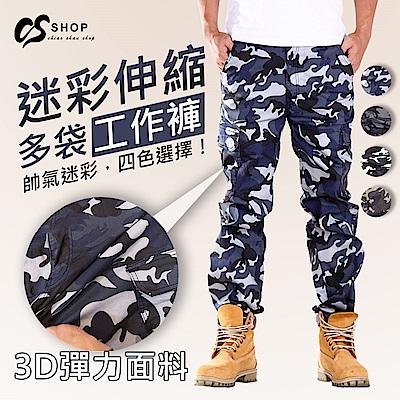 CS衣舖 迷彩伸縮多袋工作褲