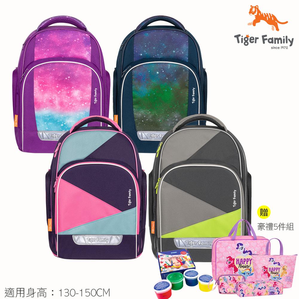 TigerFamily彩虹超輕量護脊書包-4色