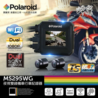 寶麗萊 MS295WG 機車夜視前後雙鏡頭行車記錄器-內附32G卡