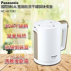 Panasonic國際牌 0.8L 防傾倒電熱水壺 NC-HKT081