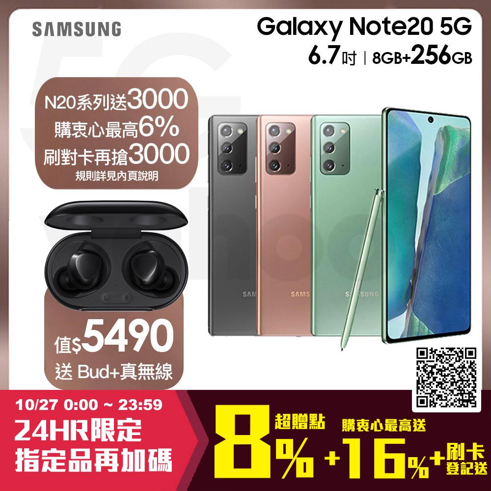 [送3000點] Samsung  Galaxy Note 20 5G (8G/256G) 6.7吋手機