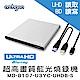 archgon USB3.0 UHD 4K藍光燒錄機 MD-8107S-U3YC-UHDB product thumbnail 1