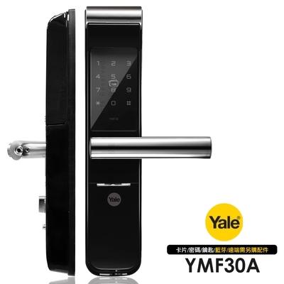 Yale耶魯 卡片/密碼/鑰匙智能電子門鎖YMF-30A(附基本安裝)