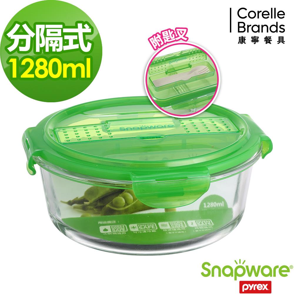 Snapware康寧密扣 分隔保鮮盒圓形1280ml(附餐具)