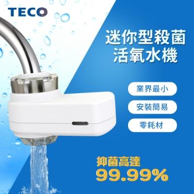 TECO東元 迷你型殺菌活氧水機 XYFXP101
