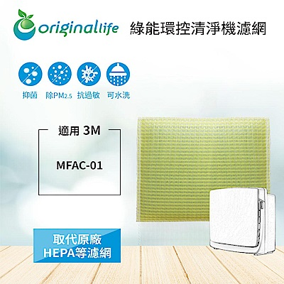 Original Life適用3M:MFAC-01 可水洗超淨化空氣清淨機濾網