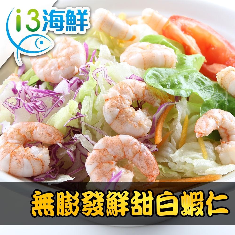 【愛上海鮮】無膨發鮮甜白蝦仁8包組(100g±10%/包)