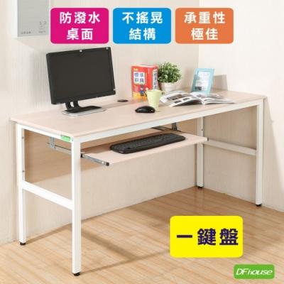 《DFhouse》頂楓150公分電腦辦公桌+1鍵盤-楓木色 150*60*76