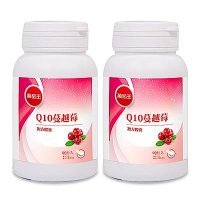 兩組可折折價券【葡萄王】Q10蔓越莓90粒 X2瓶 (4倍高濃縮揮別不適私密保養好健康)