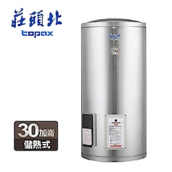 莊頭北 TOPAX 30加侖儲熱式電熱水器 TE-1300