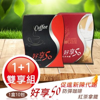 好享So 日本專利黑生薑57倍防彈厚咖啡/紅茶拿鐵(不含奶精配方)(1盒+1盒)雙享體驗組