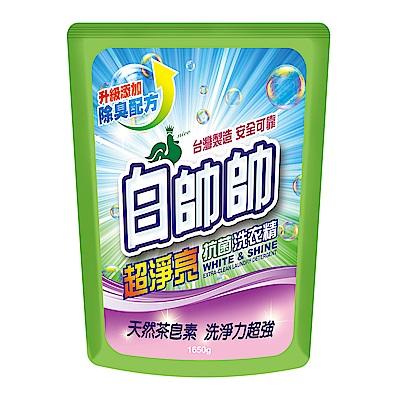 白帥帥超淨亮抗菌洗衣精補充包1650g 6入/箱