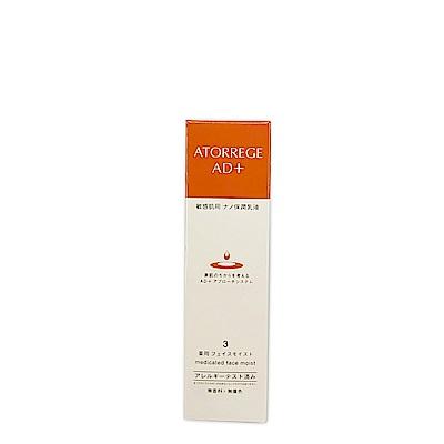 ATORREGE AD+ 鎖水嫩膚乳液 80ml/瓶