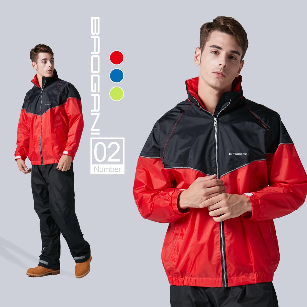 【寶嘉尼 BAOGANI】B02極限跑酷機能二件式雨衣 - 紅色