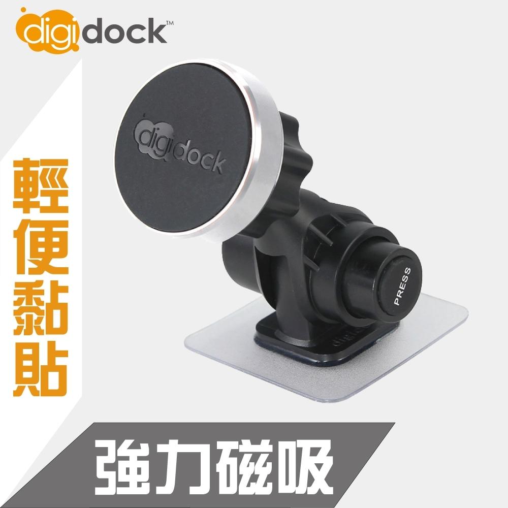 【digidock】黏貼式 強力磁吸立式手機架